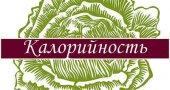 Калорийность: капуста квашеная, тушеная, морская, цветная