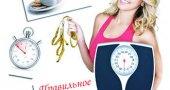 Как правильно нужно питаться, чтобы похудеть эффективно?