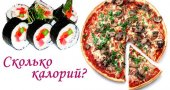 Количество калорий в роллах суши, в пицце