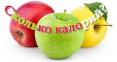 Какова калорийность Яблок? И какая польза яблок для человека?