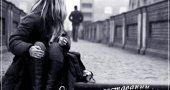 Стихи любимому человеку о расставании