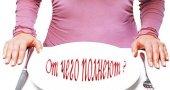От чего толстеют, полнеют женщины? Я не хочу толстеть!