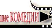 Топ 100 лучших комедий всех времен и народов - Список по рейтингу