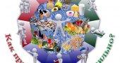 Правила и принципиальные особенности правильного питания