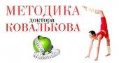 Система питания для похудения доктора Ковалькова