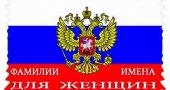 Список красивых русских и иностранных фамилий и имен для женщин