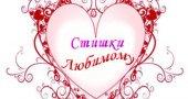 """Короткие стишки любимому """"СМС стихи про Любовь"""""""