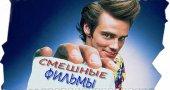 Очень смешные фильмы, комедии. Список и описание.