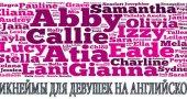 Никнеймы для девушек (переведены с английского на русский)