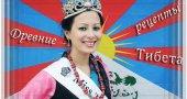 """Тибетский рецепт молодости и красоты """"Древние рецепты"""""""