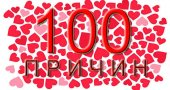 100 причин любимому парню почему я тебя Люблю