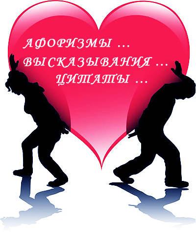 Крылатые Выражения О Любви И Жизни