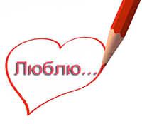 Люблю!