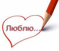 Пишу, что Люблю