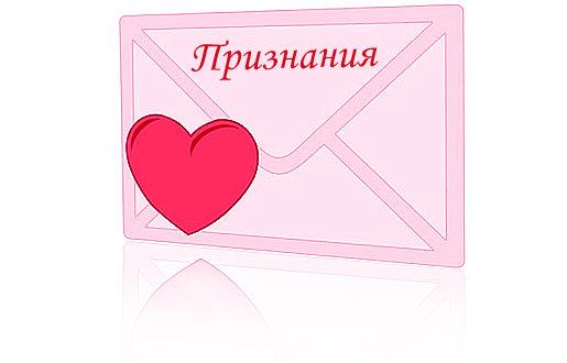 Письмо признание в любви.