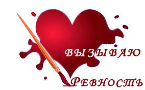http://ladyeve.ru/wp-content/uploads/2011/09/vyzyvayu-revnost.jpg