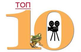 10 самых интересных фильмов.
