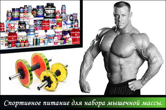 спортивное питание для похудения отзывы худеющих