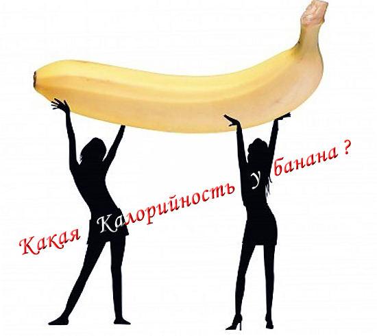 Калорийность банана.