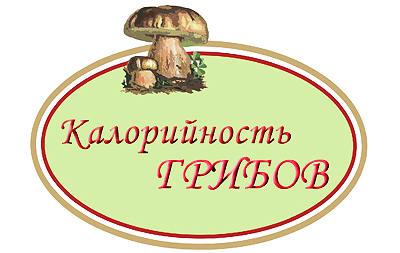 Калорийность грибов.