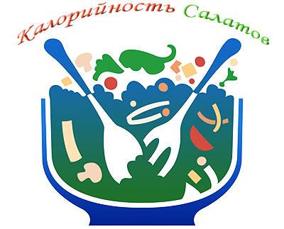 Калорийность салатов.