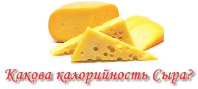 Калорийность сыра.
