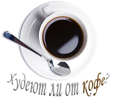 Кофе для похудения.