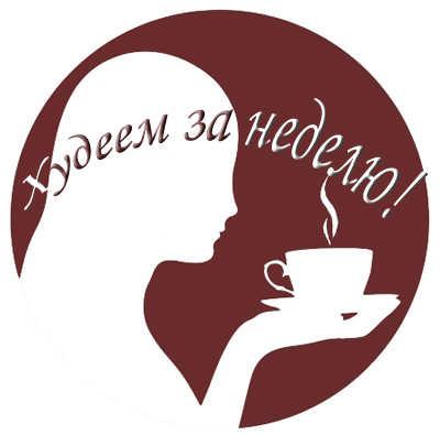 Кофе жиросжигающий.