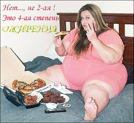 Ожирение четвертой степени.