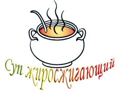 Суп жиросжигающий.