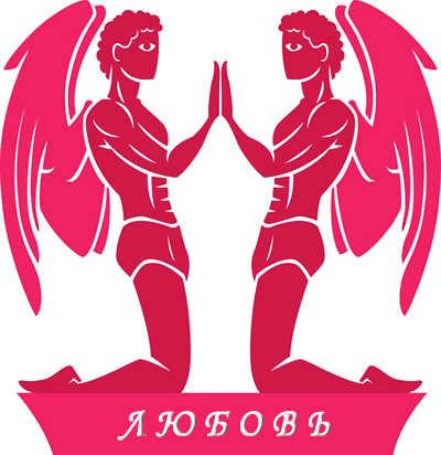 Как знаки зодиака относятся к любви