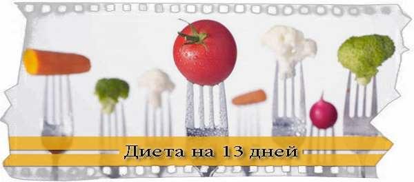 Диета - 13
