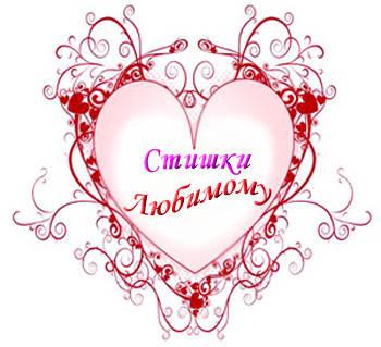 слез любовь красивые короткие стихи парню  про до