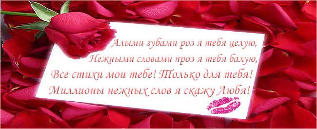 cтихи о любви к мужчине: