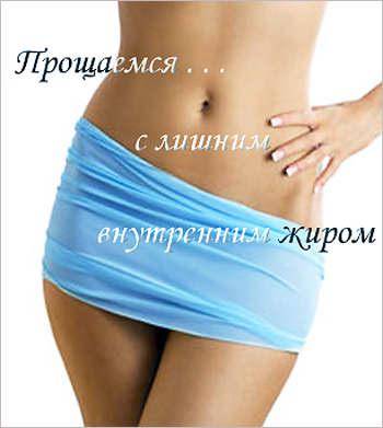 как убрать висциральный жир