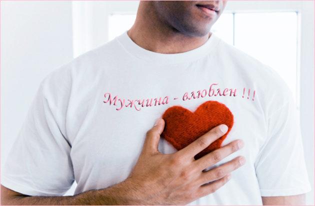 Мужчина - Влюблен