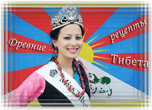 Древние рецепты Тибета.