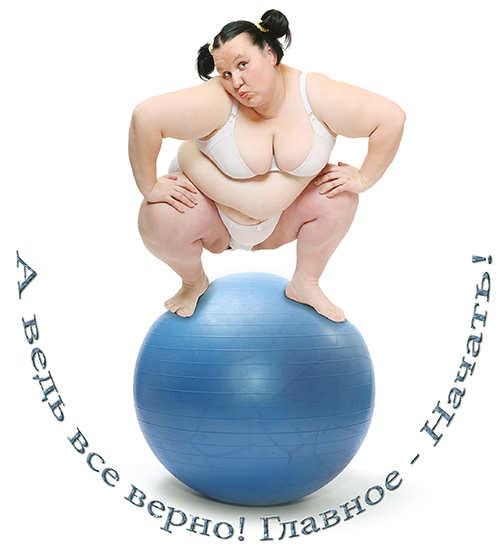 Совет для начала похудения