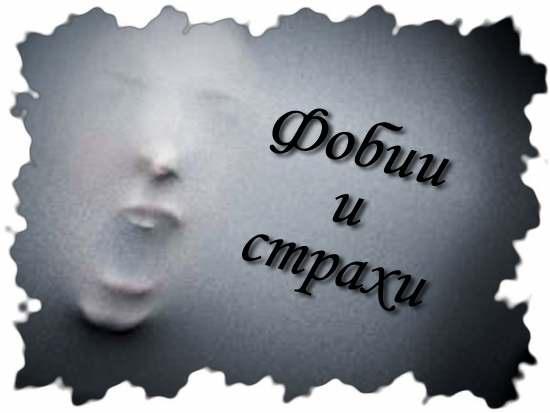 Фобии и страхи.