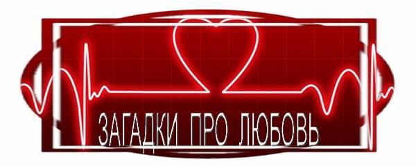 Любовь - сама Загадка!