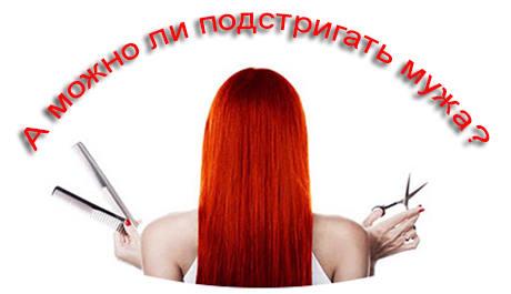 Может ли жена подстричь мужа?