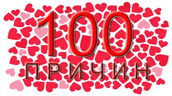 100 причин для Любви