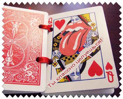 Карточный любовный календарь