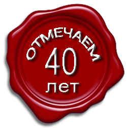 40-лет для юбилея
