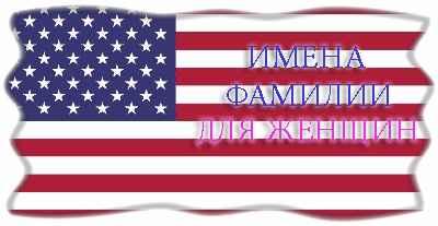 Фамилии в Америке