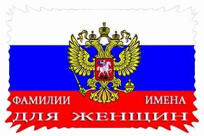 Русские фамилии и имена