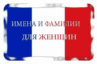 Фамилии Франции