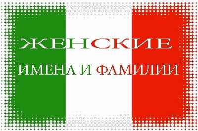 Для итальянок