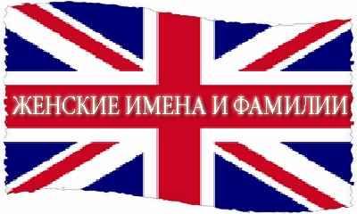 Фамилии из Англии