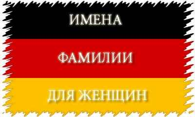 Фамилии Германии